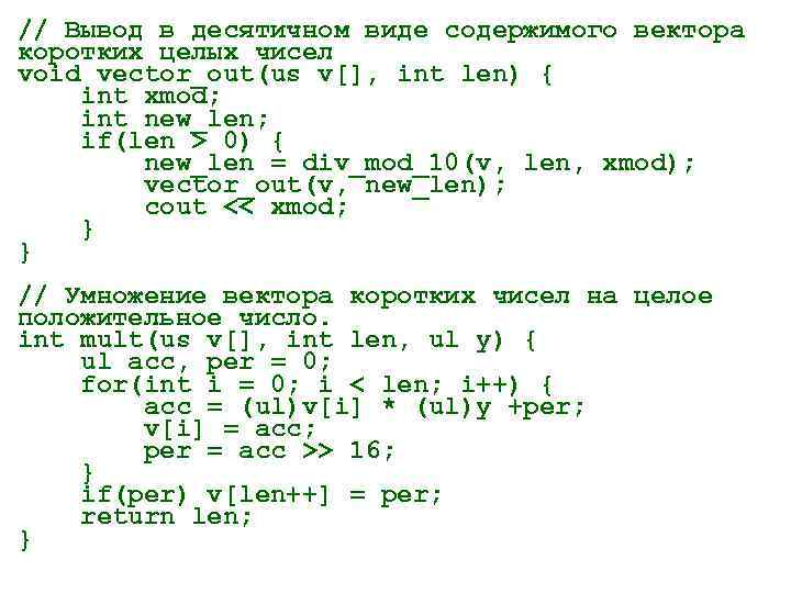 // Вывод в десятичном виде содержимого вектора коротких целых чисел void vector_out(us v[], int