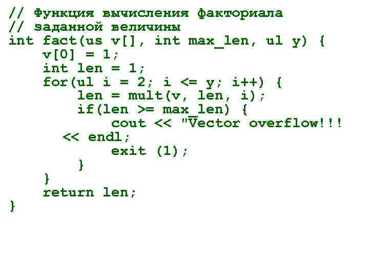 // Функция вычисления факториала // заданной величины int fact(us v[], int max_len, ul y)