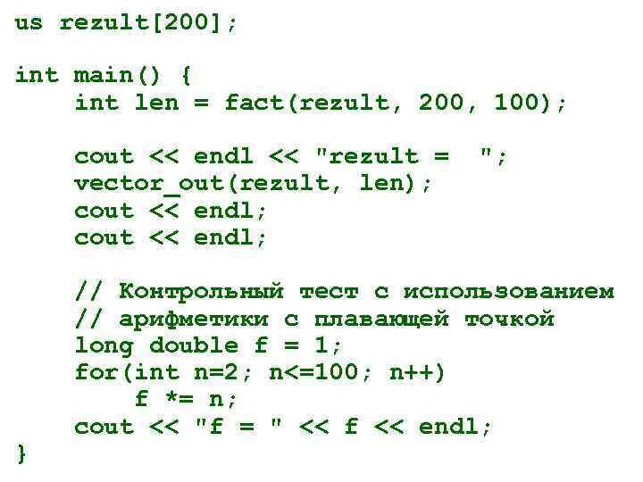 us rezult[200];  int main() { int len = fact(rezult, 200, 100);  cout