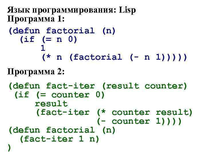 Язык программирования: Lisp Программа 1: (defun factorial (n)  (if (= n 0)