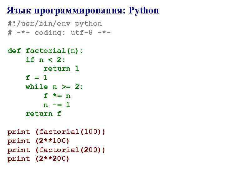 Язык программирования: Python #!/usr/bin/env python # -*- coding: utf-8 -*- def factorial(n): if n