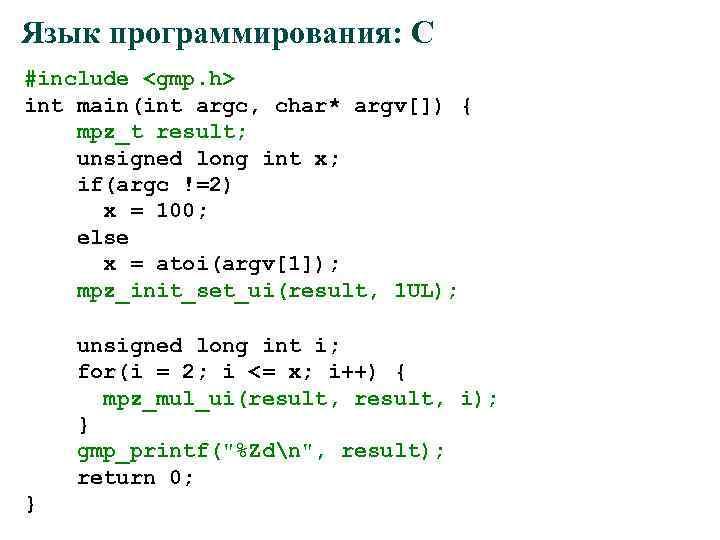 Язык программирования: C #include <gmp. h> int main(int argc, char* argv[]) { mpz_t result;