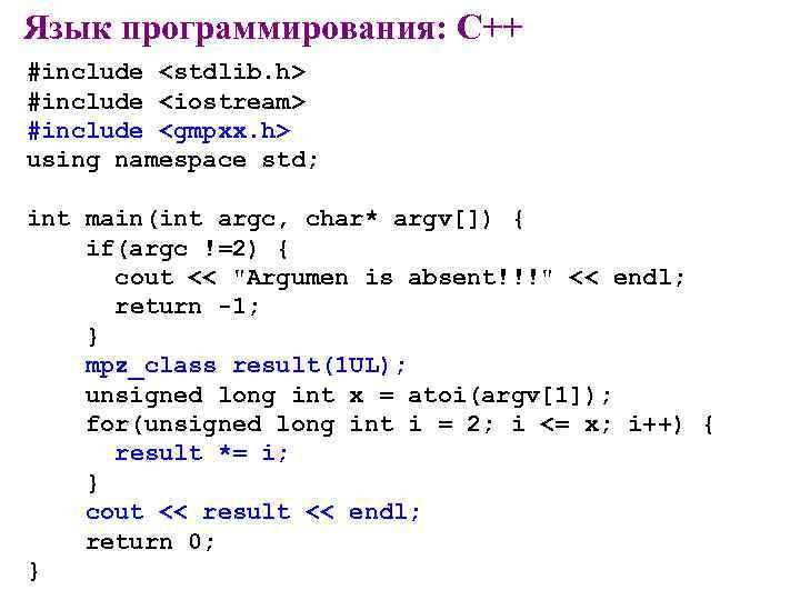 Язык программирования: C++ #include <stdlib. h> #include <iostream> #include <gmpxx. h> using namespace std;