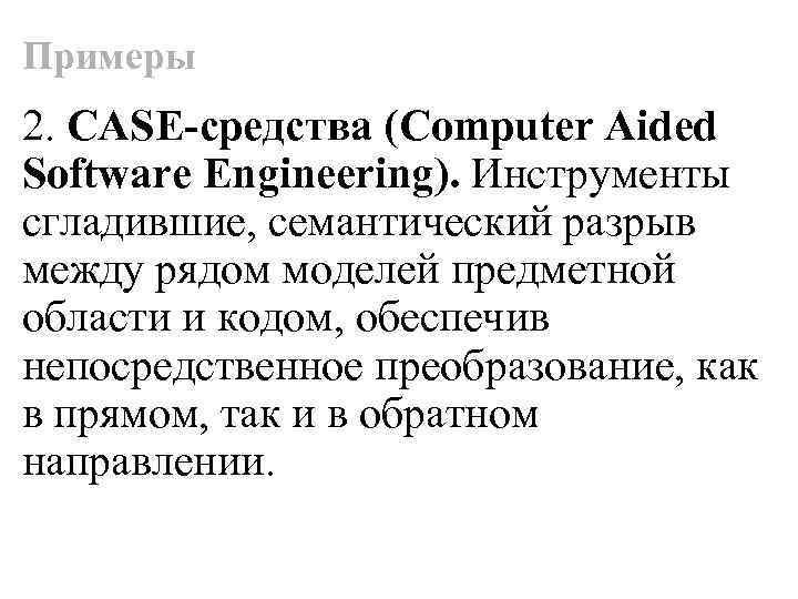 Примеры 2. CASE-средства (Computer Aided Software Engineering). Инструменты сгладившие, семантический разрыв между рядом моделей