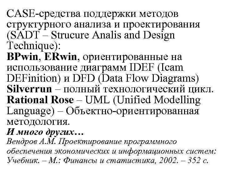CASE-средства поддержки методов структурного анализа и проектирования (SADT – Strucure Analis and Design Technique):