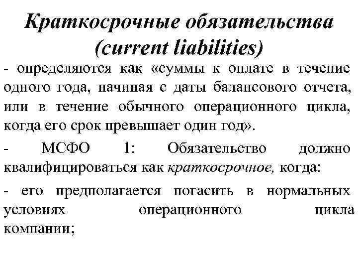 Краткосрочные обязательства  (current liabilities) - определяются как «суммы к оплате в течение