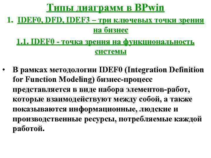 Типы диаграмм в BPwin 1. IDEF 0, DFD, IDEF 3 – три