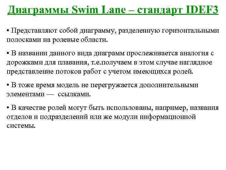 Диаграммы Swim Lane – стандарт IDEF 3 • Представляют собой диаграмму, разделенную горизонтальными полосками