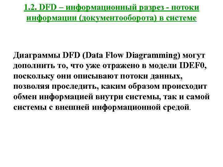 1. 2. DFD – информационный разрез - потоки  информации (документооборота) в системе