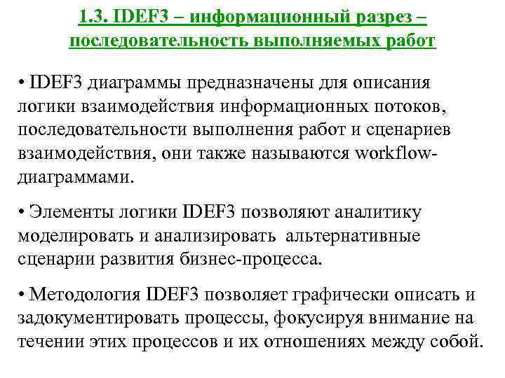 1. 3. IDEF 3 – информационный разрез – последовательность выполняемых работ  •