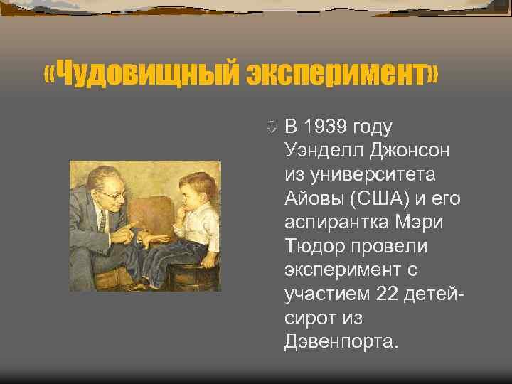 «Чудовищный эксперимент»    ò  В 1939 году   Уэнделл
