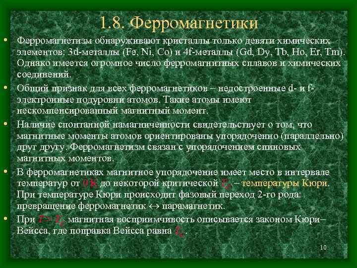 1. 8. Ферромагнетики • Ферромагнетизм обнаруживают кристаллы только девяти