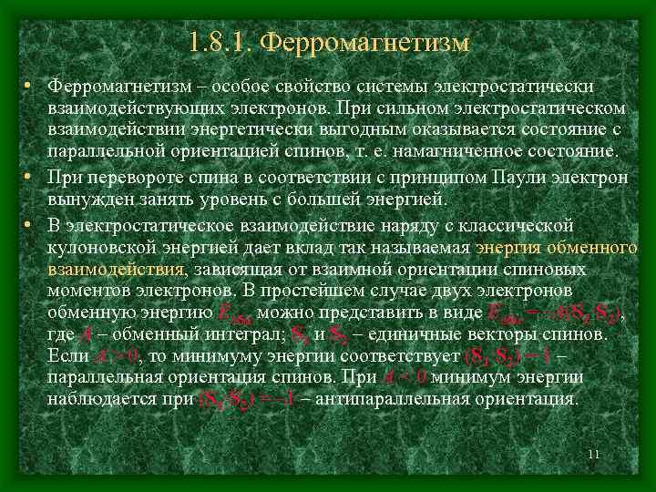 1. 8. 1. Ферромагнетизм • Ферромагнетизм – особое свойство системы электростатически