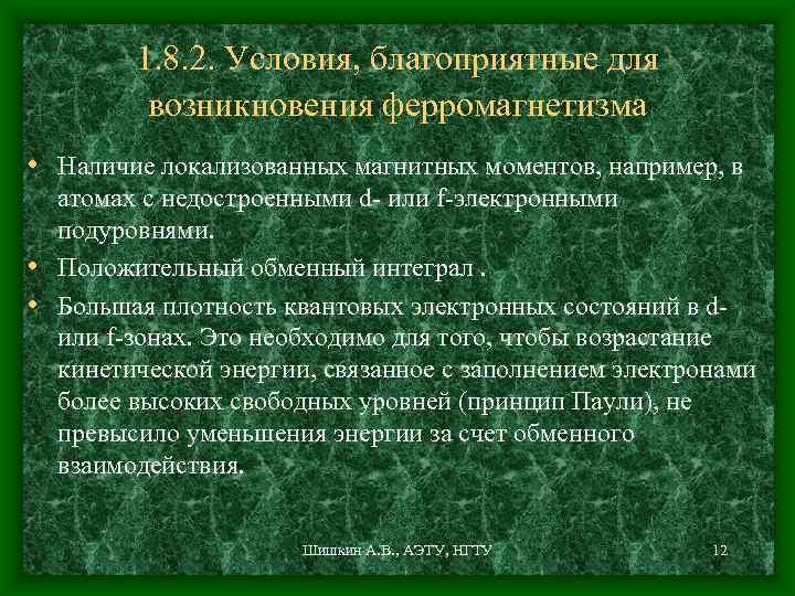 1. 8. 2. Условия, благоприятные для  возникновения ферромагнетизма  • Наличие