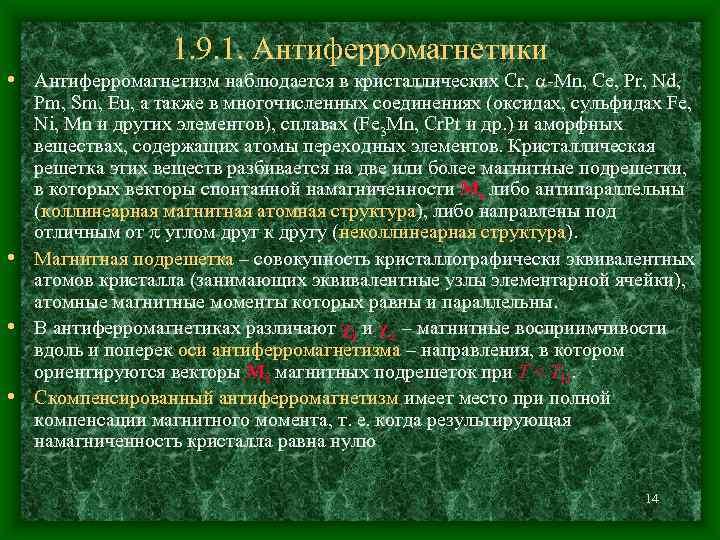 1. 9. 1. Антиферромагнетики • Антиферромагнетизм наблюдается в кристаллических Cr,