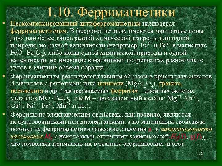 1. 10. Ферримагнетики • Нескомпенсированный антиферромагнетизм называется  ферримагнетизмом. В ферримагнетиках