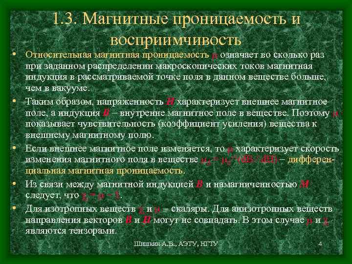 1. 3. Магнитные проницаемость и    восприимчивость • Относительная