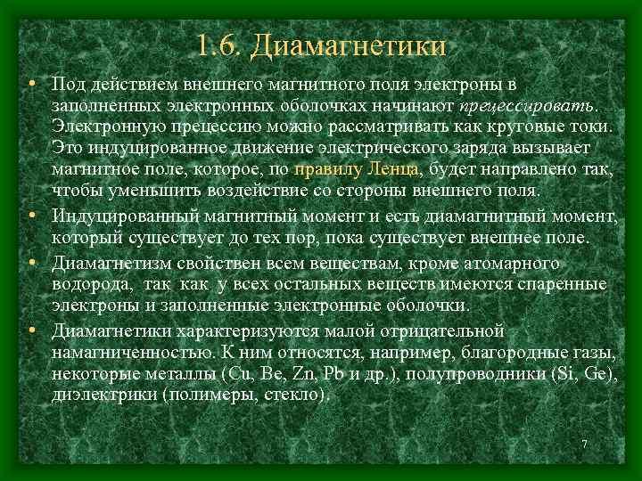 1. 6. Диамагнетики • Под действием внешнего магнитного поля электроны