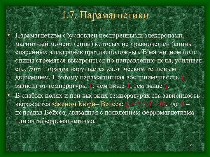 1. 7. Парамагнетики • Парамагнетизм обусловлен неспаренными электронами, магнитный момент