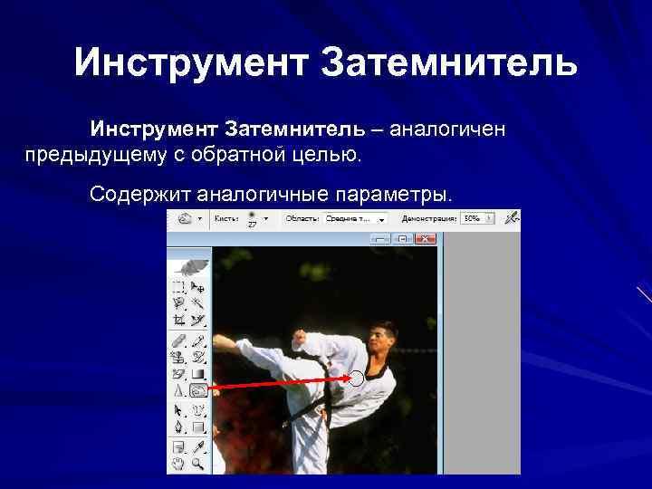 Инструмент Затемнитель – аналогичен предыдущему с обратной целью.  Содержит аналогичные параметры.