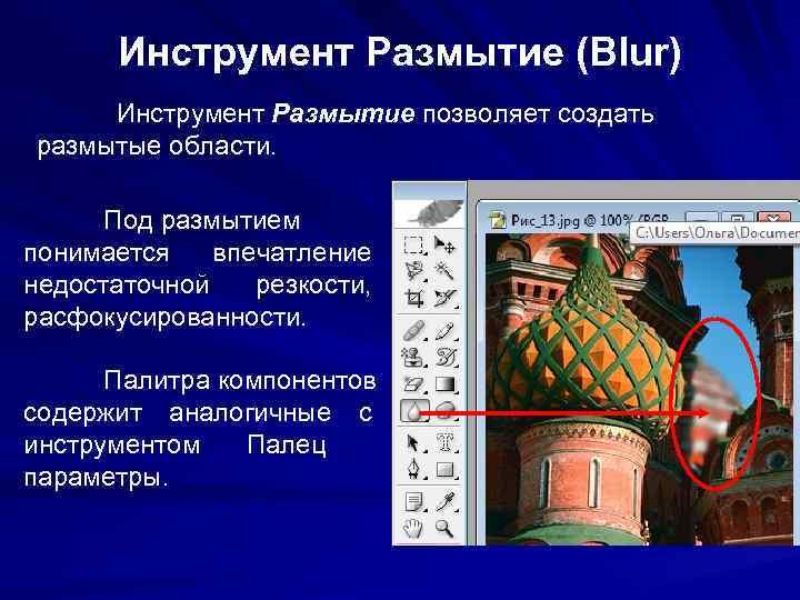 Инструмент Размытие (Blur) Инструмент Размытие позволяет создать размытые области.   Под