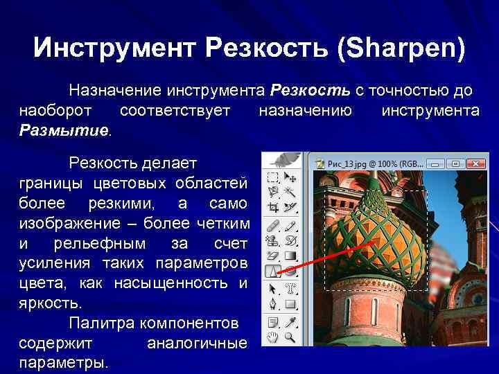 Инструмент Резкость (Sharpen) Назначение инструмента Резкость с точностью до наоборот соответствует  назначению