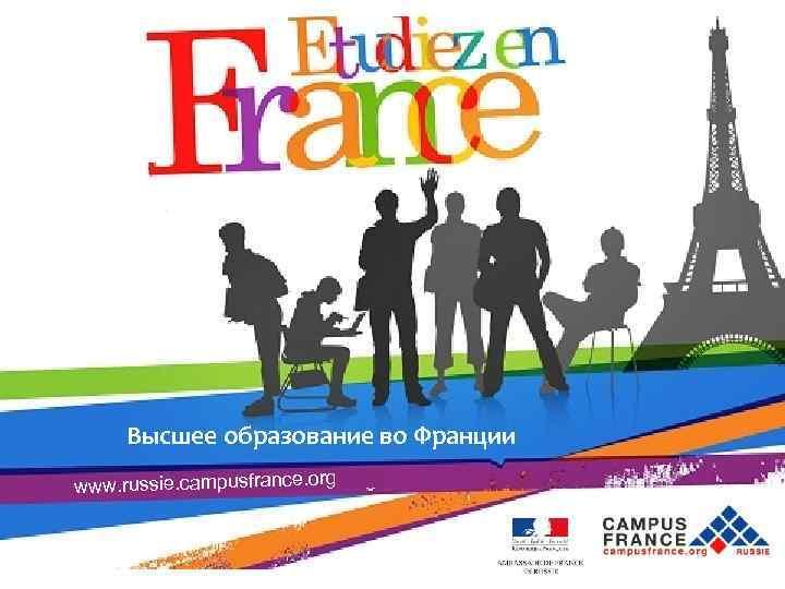 Высшее образование во Франции www. russie. campusfrance. org