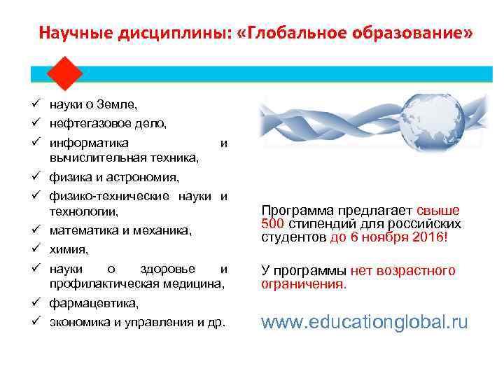 Научные дисциплины:  «Глобальное образование»  ü науки о Земле,  ü нефтегазовое