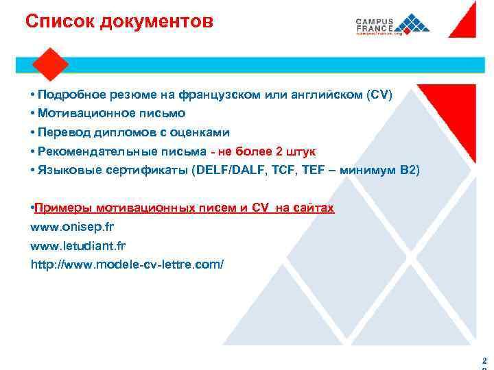 Список документов  • Подробное резюме на французском или английском (СV)  • Мотивационное