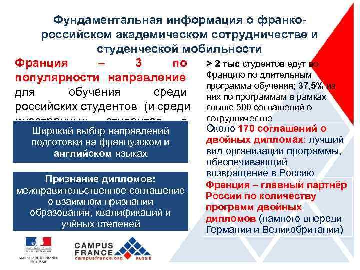 Фундаментальная информация о франко- российском академическом сотрудничестве и    студенческой