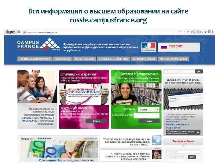 Вся информация о высшем образовании на сайте  russie. campusfrance. org