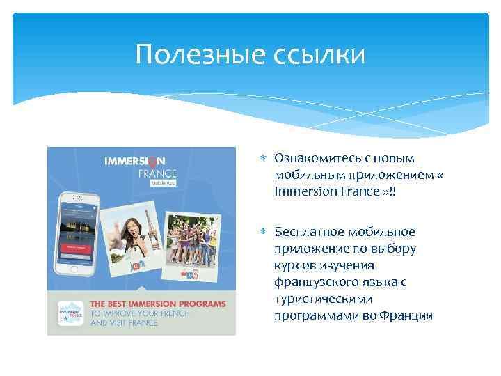 Полезные ссылки   Ознакомитесь с новым  мобильным приложением «  Immersion France