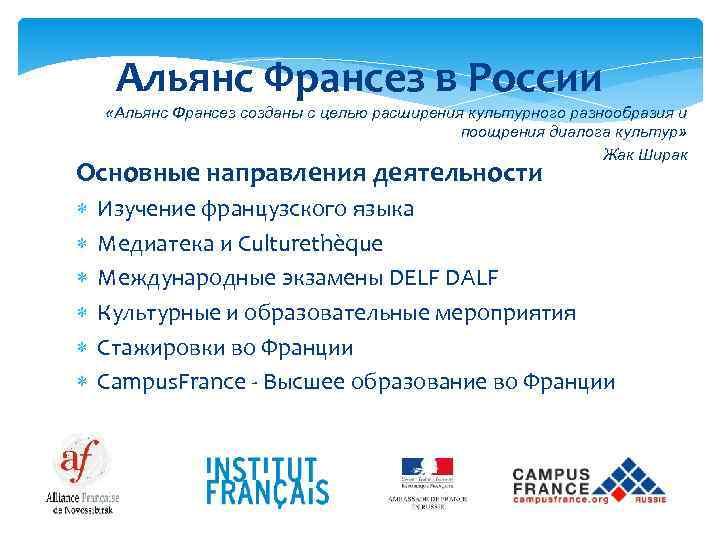 Альянс Франсез в России «Альянс Франсез созданы с целью расширения культурного разнообразия и