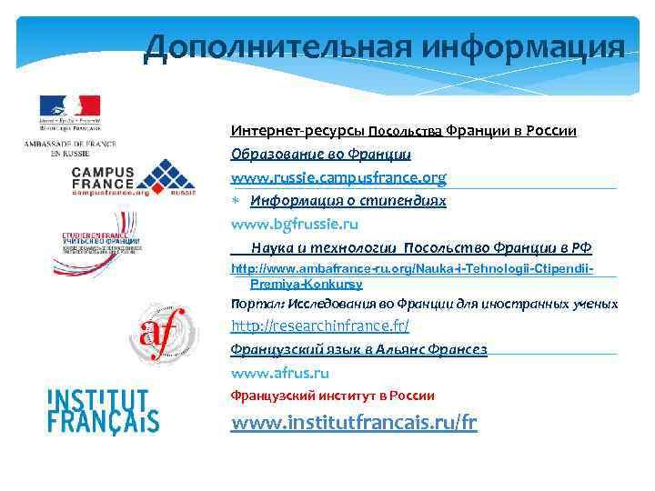 Дополнительная информация Интернет-ресурсы Посольства Франции в России Образование во Франции www. russie. campusfrance. org