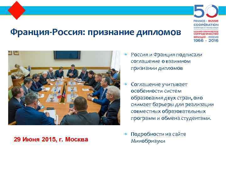 Франция-Россия: признание дипломов     Россия и Франция подписали