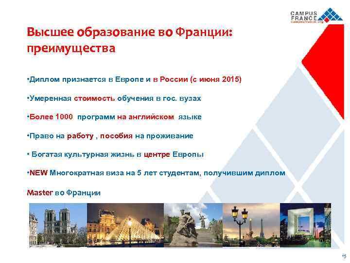 Высшее образование во Франции: преимущества  • Диплом признается в Европе и в России