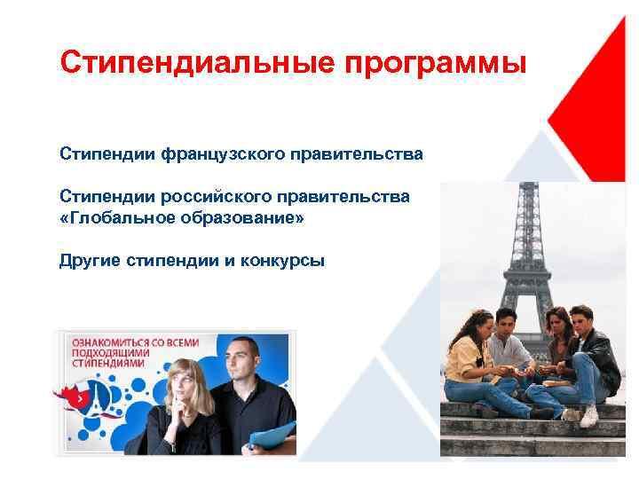 Стипендиальные программы  Стипендии французского правительства Стипендии российского правительства  «Глобальное образование»  Другие