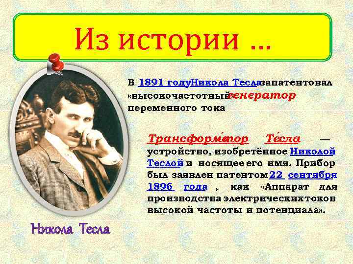 Из истории …    В 1891 году. Никола Теслазапатентовал