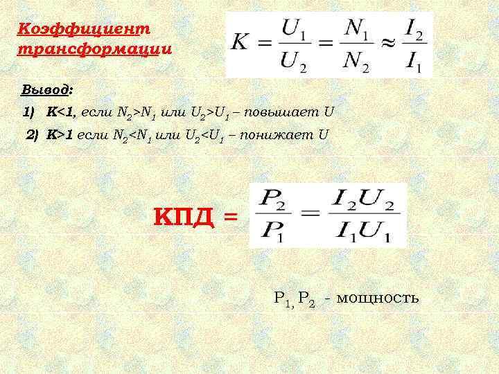Коэффициент трансформации Вывод: 1) K<1, если N 2>N 1 или U 2>U 1 –