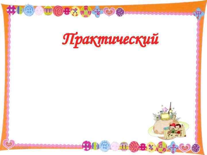 Харламова И. С.    Практический 01. 12. 2010