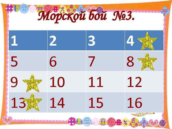 Морской бой № 3. 1   2  3