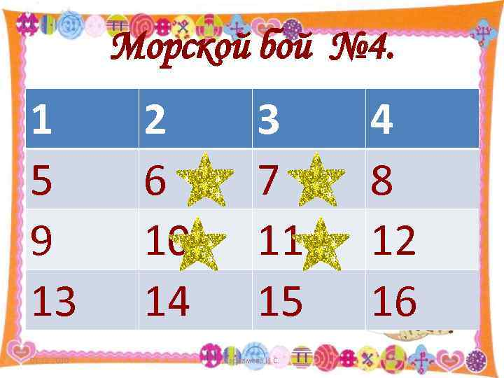 Морской бой № 4. 1   2  3