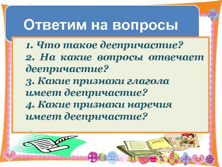 Ответим на вопросы  1. Что такое деепричастие?   2. На какие