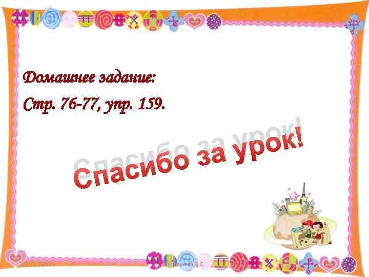 Домашнее задание: Стр. 76 -77, упр. 159.       з