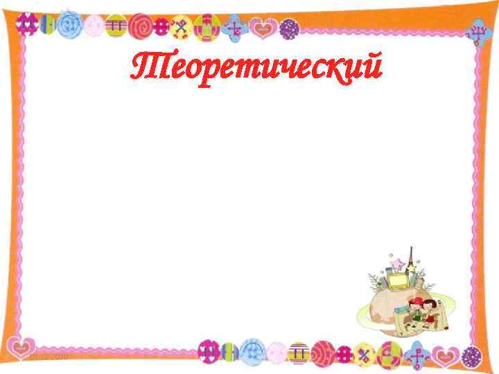 Харламова И. С.    Теоретический 01. 12. 2010