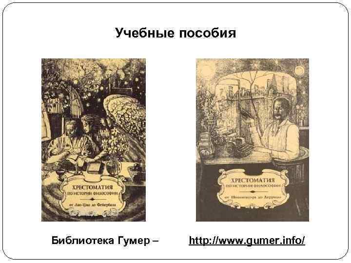 Учебные пособия Библиотека Гумер –   http: //www. gumer. info/