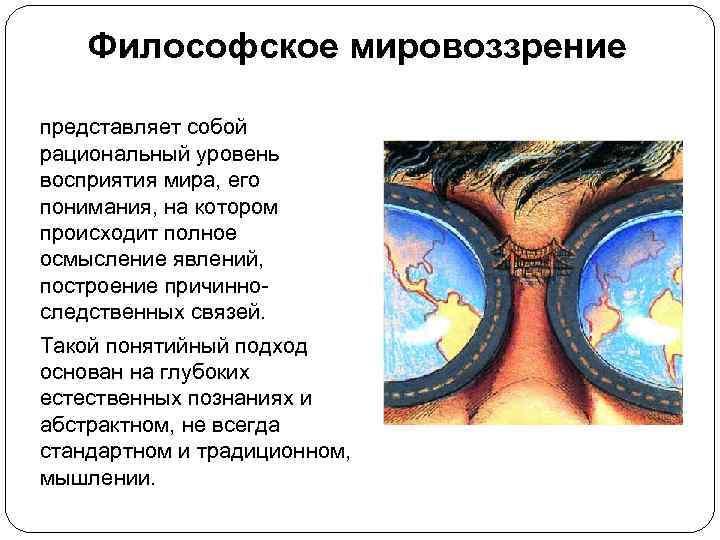 Философское мировоззрение представляет собой рациональный уровень восприятия мира, его понимания, на котором