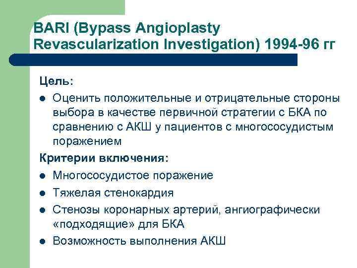 BARI (Bypass Angioplasty Revascularization Investigation) 1994 -96 гг Цель: l Оценить положительные и отрицательные