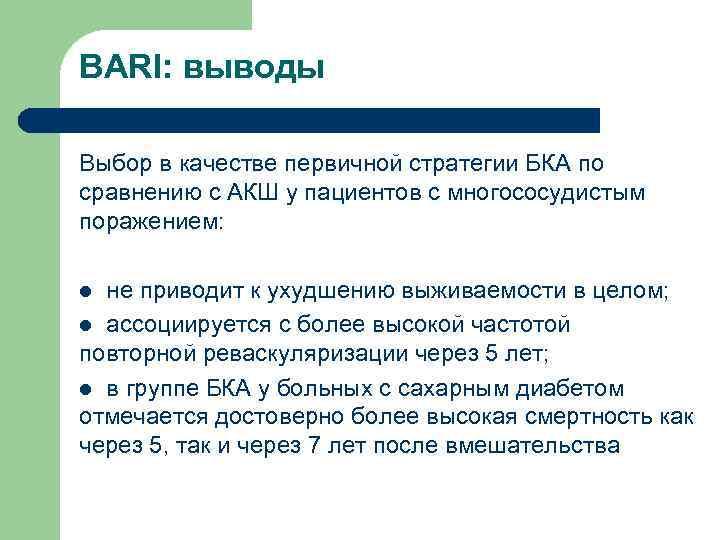 BARI: выводы Выбор в качестве первичной стратегии БКА по сравнению с АКШ у пациентов