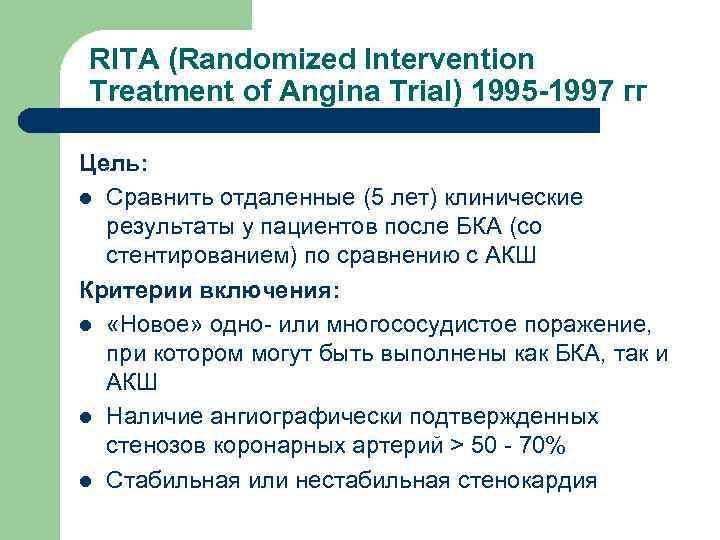 RITA (Randomized Intervention Treatment of Angina Trial) 1995 -1997 гг Цель: l Сравнить отдаленные